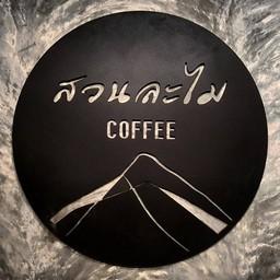 สวนละไม Coffee