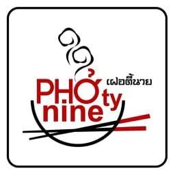 PHO'ty nine พระราม 9