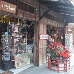 หน้าร้าน ตะโก้เสวยเบญจพงศ์