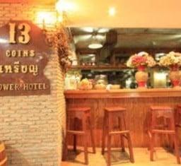 โรงแรม 13 เหรียญ
