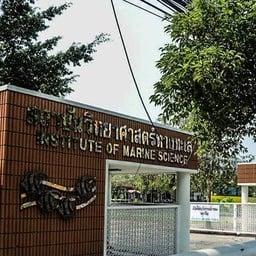 สถาบันวิทยาศาสตร์ทางทะเลมหาวิทยาลัยบูรพา