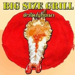 กุ้งแม่น้ำเผา เดลิเวอรี่ 24 ชม. Big size grill ตัวใหญ่กุ้งเผา