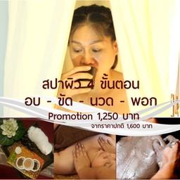 สปาผิว 4 ขั้นตอน ขัด นวด อบ พอก Promotion 1,250 จากราคาปกติ 1,600