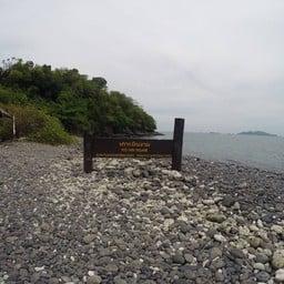 เกาะหินงาม สตูล