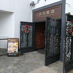 หน้าร้าน Honeymoon Dessert