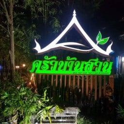 ครัวบ้านสวน รามอินทรา ซอย 5