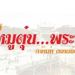 นายชาติหมูตุ๋นพระนคร (เจ้าเก่าตลาดน้อย 2539) ตลาดน้อย เขตสัมพันธวงศ์