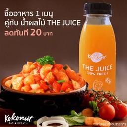 โปรสุดฟินซื้ออาหารคู่กับน้ำผลไม้ The Juice  ลดทันที่ 20 บาท