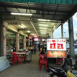 หน้าร้าน ร้านข้าวต้มฮ้อ
