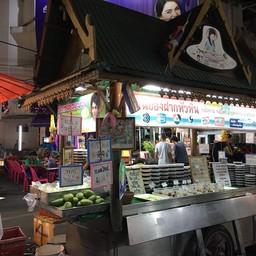หน้าร้าน กะปิหวานแม่สาลี่ ตลาดโต้รุ่งหัวหิน