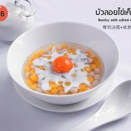 B6_บัวลอยไข่เค็ม
