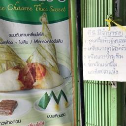 ร้านขนมไทยแม่ฉวี