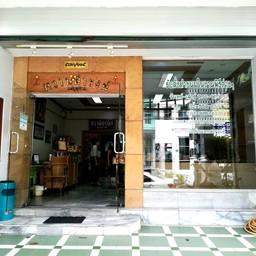 หน้าร้าน ขนมหวานดำรงค์ (แม่บุญช่วย)