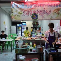 หน้าร้าน ข้าวต้มปลา&อาหารตามสั่ง นายฮุย