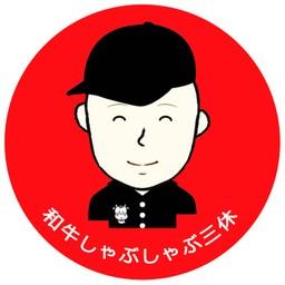 Wagyu Shabu shabu & Sukiyaki Sankyu