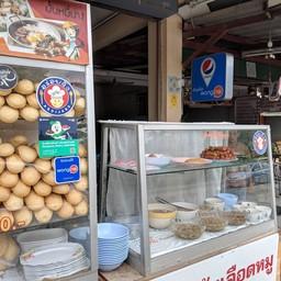 หน้าร้าน เฝอนครพนม (ก๋วยเตี๋ยวเนื้อ)