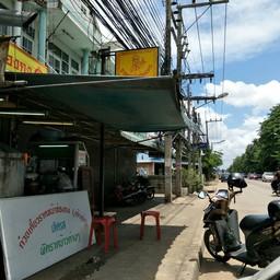 หน้าร้าน ราดหน้าฮ่องกง