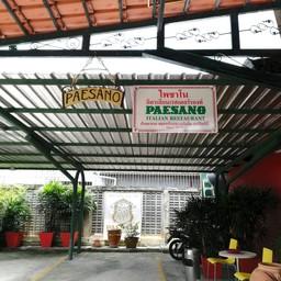 บรรยากาศ Paesano Italian Restaurant ลาดพร้าว 71 (ซ.นาคนิวาส5)