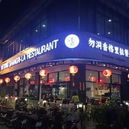 หน้าร้าน ภัตตาคารเชียงการีล่า เบตง
