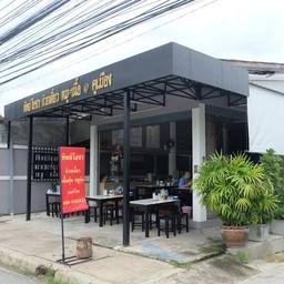 หน้าร้าน ทิพย์โอชา ก๋วยเตี๋ยว หมู-เนื้อ คูเมือง