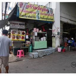 หน้าร้าน ข้าวหมูแดงหมูกรอบ ศรีวัช เชิญชิม