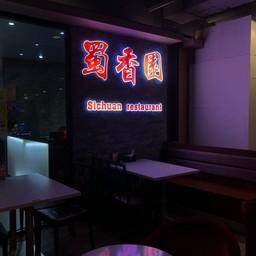 หน้าร้าน Sichuan Restaurant เดอะสตรีท รัชดา