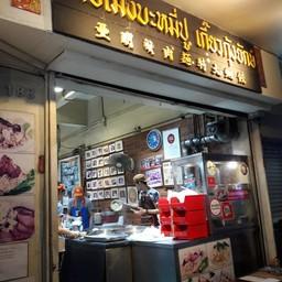 หน้าร้าน นายเม้งบะหมี่ปู เกี๊ยวกุ้งยักษ์ สีลม
