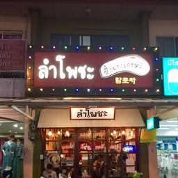 หน้าร้าน Lumpocha