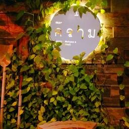 หน้าร้าน KRAM Cafe & Thai Kitchen