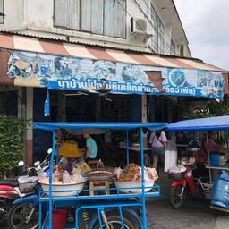 หน้าร้าน ลูกชิ้นหมูราชา