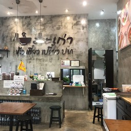 มะเก่า ข้าว เตี๋ยว เปรี้ยวปาก The Rest Area Prachachuen