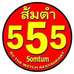 ส้มตำ 555
