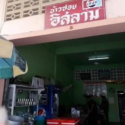 หน้าร้าน ข้าวซอยอิสลาม ลำปางหนา