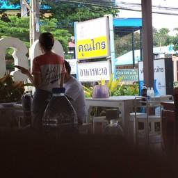 ผัดไทยคุณไกร
