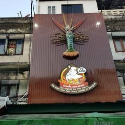 หน้าร้าน พี่อ้อ ก๋วยเตี๋ยวต้มยำ เพชรบุรี