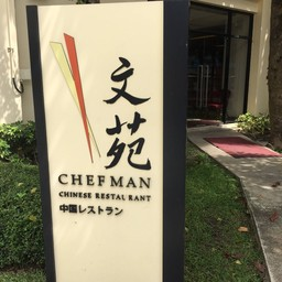 Chefman ธนาซิตี้