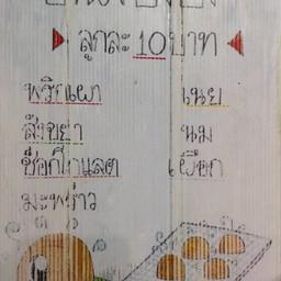 เมนู ทับทิมกรอบ 3 หนุ่ม พิษณุโลก