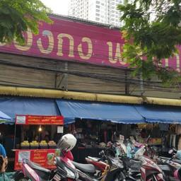 ฮ่องกงพลาซ่า