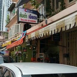 หน้าร้าน ส้มตำเจ๊แดง สามย่าน
