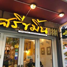 หน้าร้าน ศรีขมิ้น Original Southern Cuisine จุฬาลงกรณ์ 5