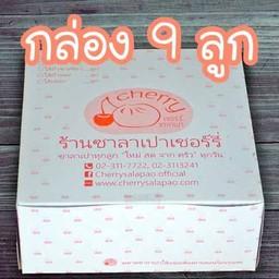 เมนูของร้าน ซาลาเปาเชอร์รี่ Cherry salapao ปากซอยปุณณวิถี25 สุขุมวิท101