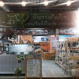 ล้ำ-ลำ ข้าวซอยเจียงใหม่ ขนมจีนน้ำเงี้ยว&อาหารเหนือ