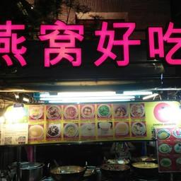 ขนมหวานเครื่องยาจีน เจ้าเก่าเยาวราช