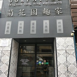 Gokfayuen  菊花園麵家 ทองหล่อ