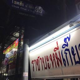 หน้าร้าน ราชาบะหมี่เกี๊ยว โชคชัย 4 ซอย 33