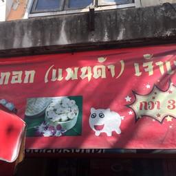 หน้าร้าน ข้าวหมูแดง บางปะกอก (แพนด้า)