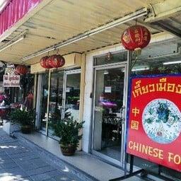 ร้านอาหารหลงจู เกี๊ยวเมืองจีน
