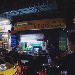 หน้าร้าน ป้าจิน หอยแครงลวก ซอยเท็กซัส