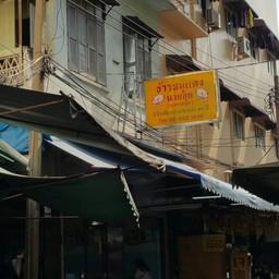 หน้าร้าน ข้าวหมูแดง นายฮุย (นาครสนุก) เยาวราช