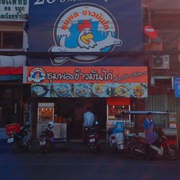 หน้าร้าน ชุมพล ข้าวมันไก่